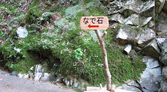 大師堂横の「撫で石」への案内立札