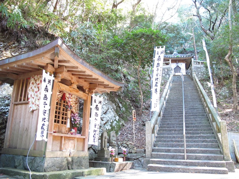 koyasujizou-taishidou_20151230