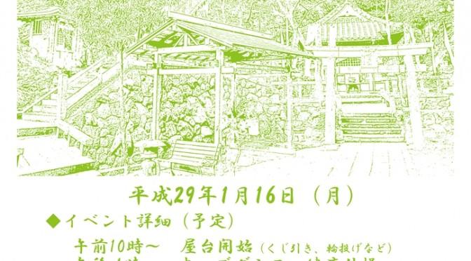 平成29年御座爪切不動尊大祭(緑色)_20161231